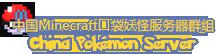 中国Minecraft口袋妖怪服务器群组 训练师论坛